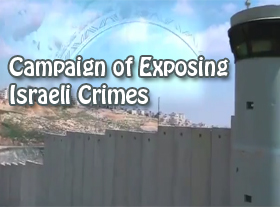 Campaign of Exposing Israeli Crimes via Social Media